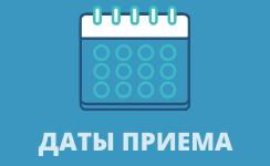 Просмотр календаря клиники похудения