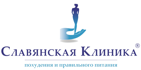 Славянская клиника похудения и правильного питания