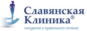 """Официальный сайт – """"Славянская клиника похудения и правильного питания"""""""
