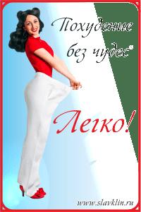 Коррекция веса и похудение в Славянской клинике