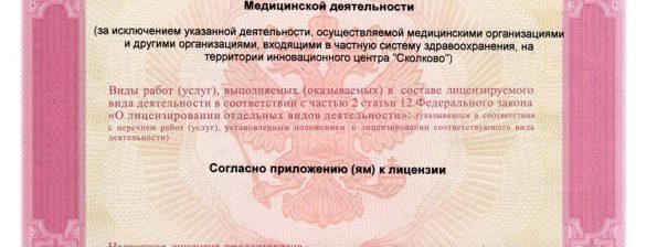 """ООО """"Славянская клиника похудения и правильного питания"""""""