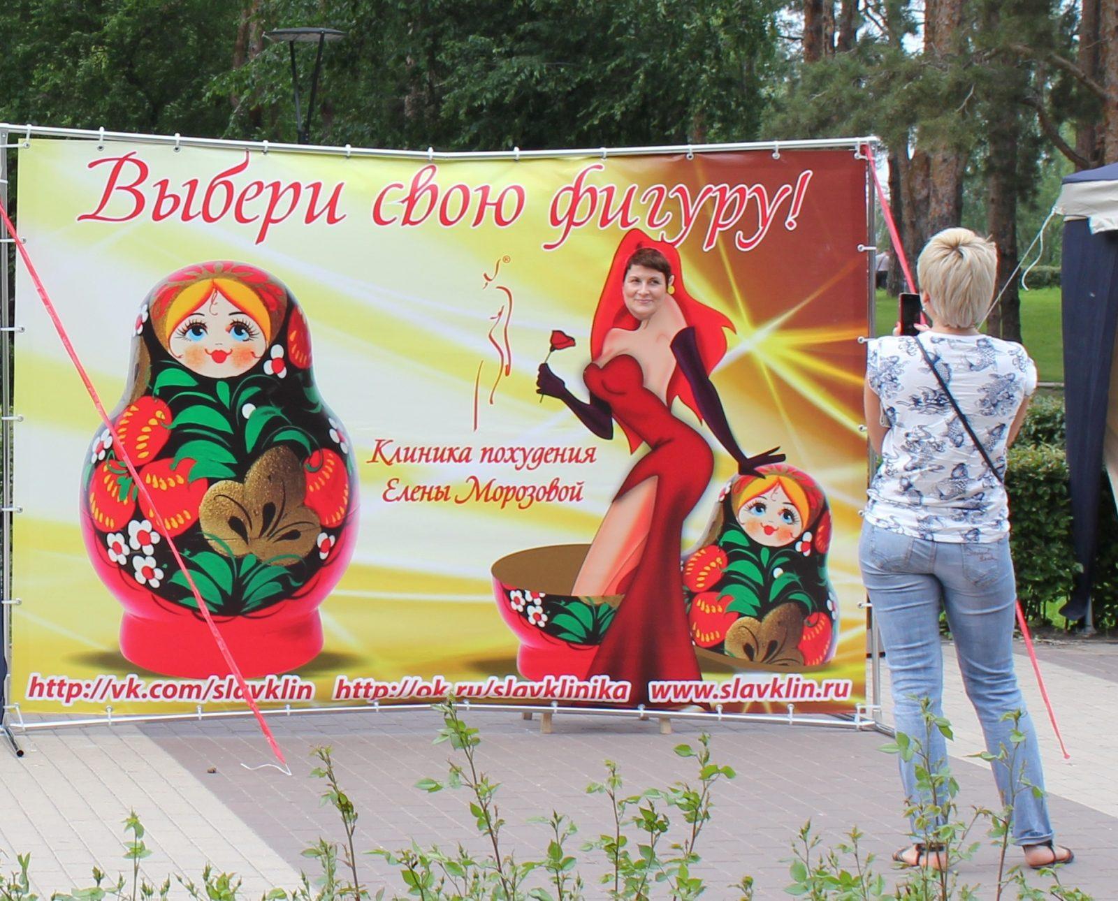 Мы за «Здоровый Воронеж»!
