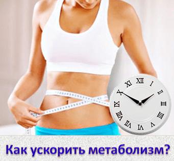 metabolizm