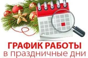 Режим работы в праздничные дни офиса в г. Воронеж