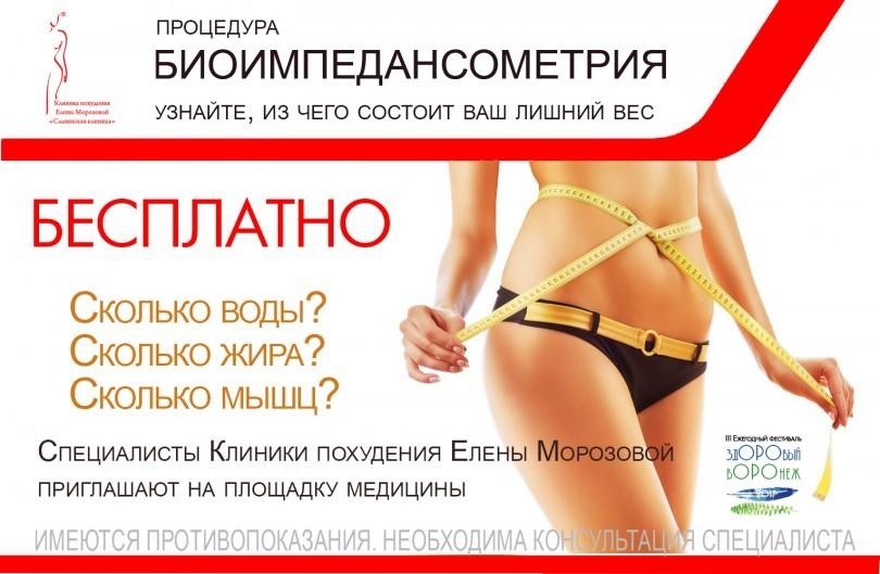 Волгоград центры похудения