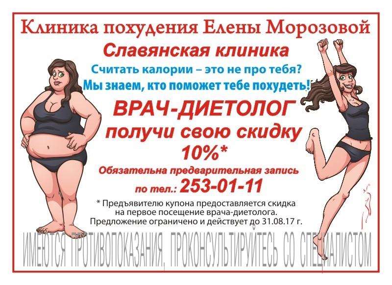 Он Клиник Похудение. ТОП-10 российских центров похудения