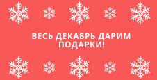 В Новый год – с новой фигурой и подарками от «Славянской клиники»!