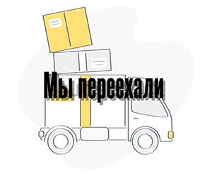 Переезд офиса в г. Воронеже!